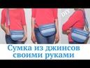 DIY Сумка из джинсов своими руками/Поясная сумка/Сумка через плечо