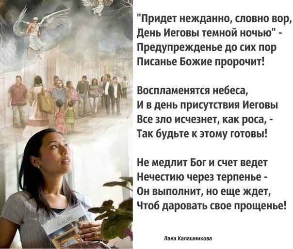 Отцу ИЕГОВЕ - Страница 6 0pP2hLWlezY