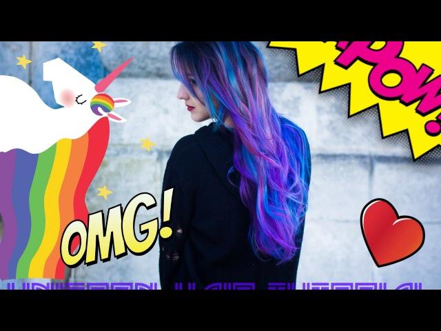 🍭 Красим разноцветное омбрэ! Грива Единорога 🍭 Unicorn Hair tutorial
