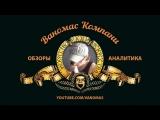 ВАНОМАС КОМПАНИ