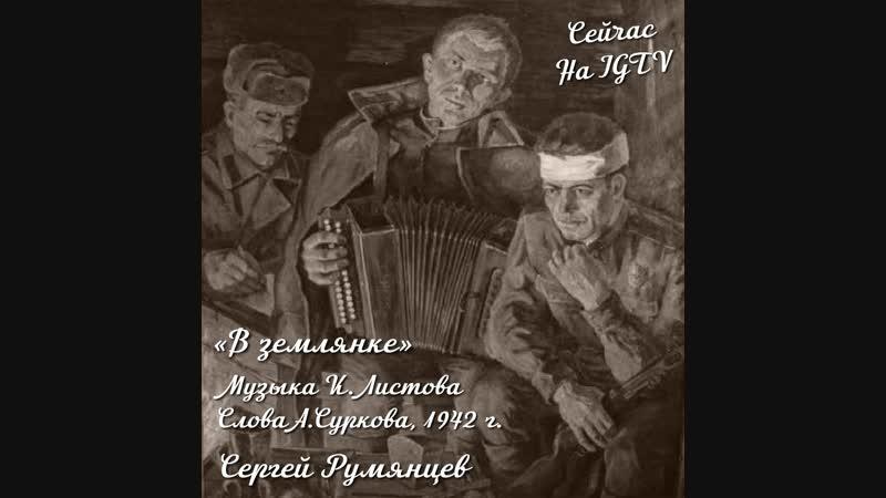 В землянке - Сергей Румянцев - 2018