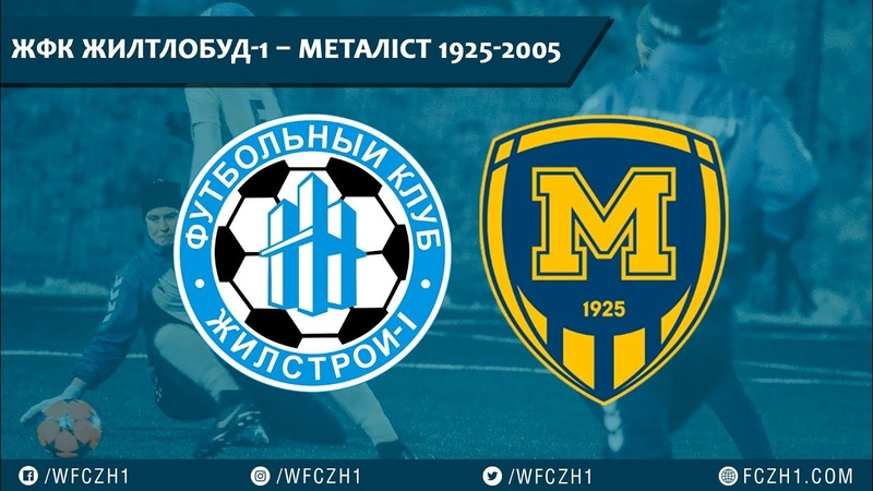 ЖФК Житлобуд-1 - Металіст 1925-2005. Обзор матчу