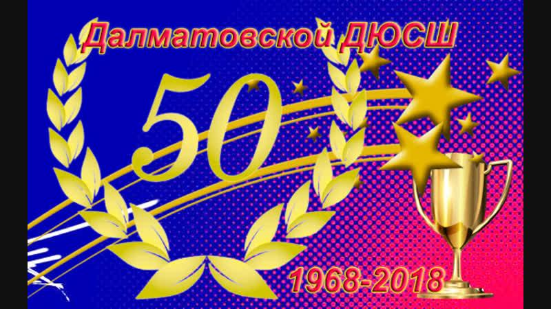 50 лет ДЮСШ 2018.2