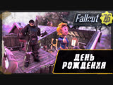 Fallout 76. Праздничный стримчик в честь Дня Рождения! Ищем новую силовую броню!