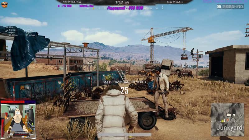 УЕМ ЛЕНКЕ ПО КОЛЕНКЕ СТРИМ ОНЛАЙН ПУБГ СТРИМ PlayerUnknown's Battlegrounds