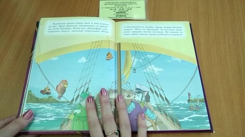 Виртуальная выставка Пираты кошачьего моря Сундук для императора