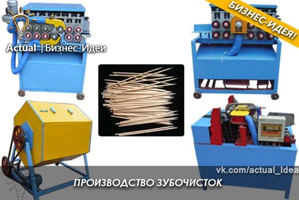 Производство зубочисток оборудование цена