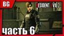 RESIDENT EVIL 2:Remake Прохождение 6|ОБИТЕЛЬ ЗЛА 2|Полное прохождение на русском