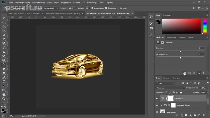 Позолота объекта в фотошопе (золотой цвет)