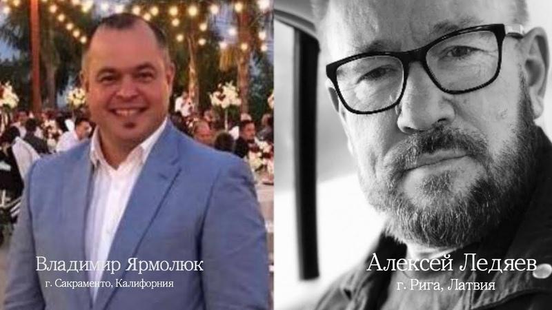 Честный диалог Владимир Ярмолюк Алексей Ледяев, вопросы и ответы «Семья и брак »