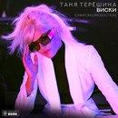 Таня Терёшина фото #17