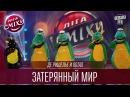 Де Ришелье и Потап - Затерянный мир Лига Смеха 2016, Второй полуфинал