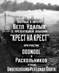 Ветл Удалых п.у Doonool/Раскольников в Питере