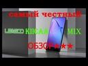 Обзор на LEAGOO KIICAA MIX на русском языке