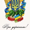 Новини України | Новости Украины