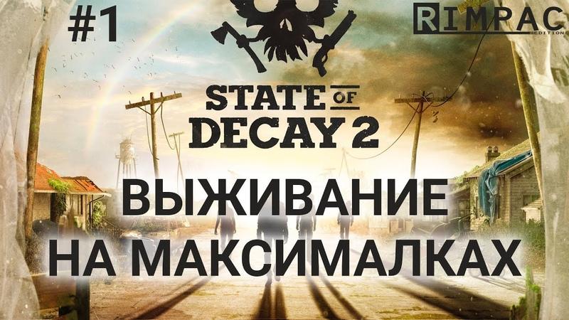 State of Decay 2 _ 1 _ Повыживаем немножечко
