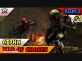 Новый трай, свежая боль ! XCOM 2 WOTC  Хай-тэк Прохождение  Стрим # 5