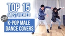 Top 15 Most Viewed K-Pop Male Dance Covers 2018   Ellen and Brian