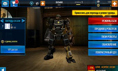 Скачать Real Steel World Robot Boxing для android