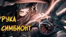 Рука-симбионт дампира Ди из аниме Охотник на вампиров Ди способности, характер, слабости