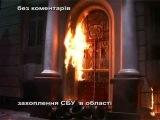 Штурм обласних управлінь МВС і СБУ та обласної прокуратури в Івано-Франківську