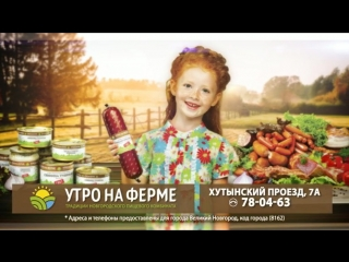 Ytro na ferme_5sek_Wide_161109