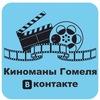 Киноманы Гомеля + Кино Афиша Гомель