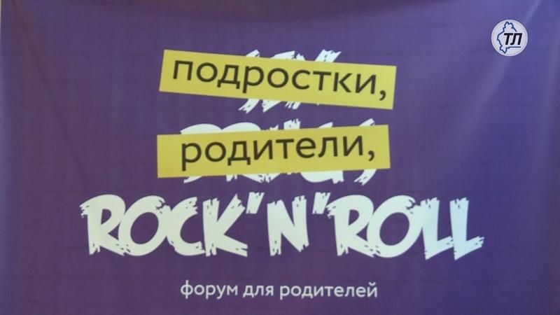 Первый родительский форум Подростки родители Rock`n`Roll