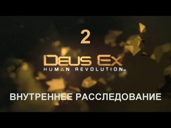 прохождение Deus Ex Human Revolution серия 2 Внутреннее расследование