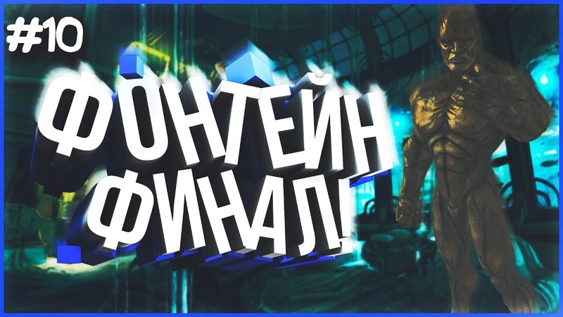 ФОНТЕЙН! ФИНАЛ! ► Bioshock Remastered ► 10