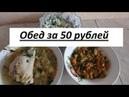 Супер экономный обед за 50 рублей! Готовлю 3 блюда