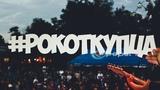 Легенды русского рока - репортаж (08.07.2018)