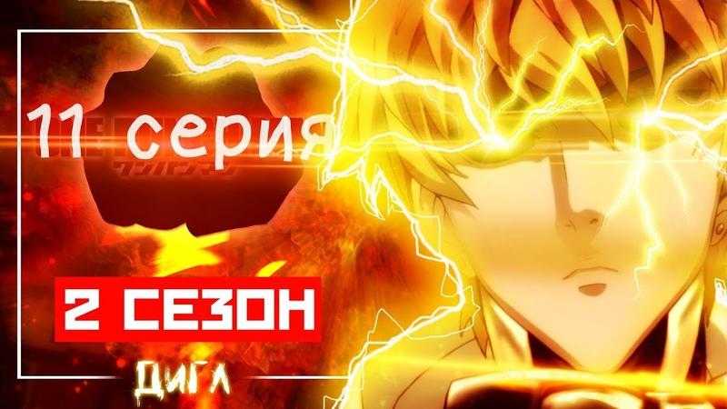 11 СЕРИЯ 2 СЕЗОНА Генос ПРОТИВ Гароу Кинг и Сайтама Обзор АНИМЕ Ванпанчмен 2 Сезон