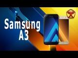 Samsung Galaxy A3 (2017) ОБЗОР  от Арстайл