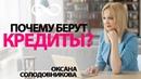 Личные финансы долги и кредиты Финансовая грамотность Оксана Солодовникова