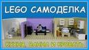 Lego Самоделка - Кухня, Спальня и Ванна из лего.