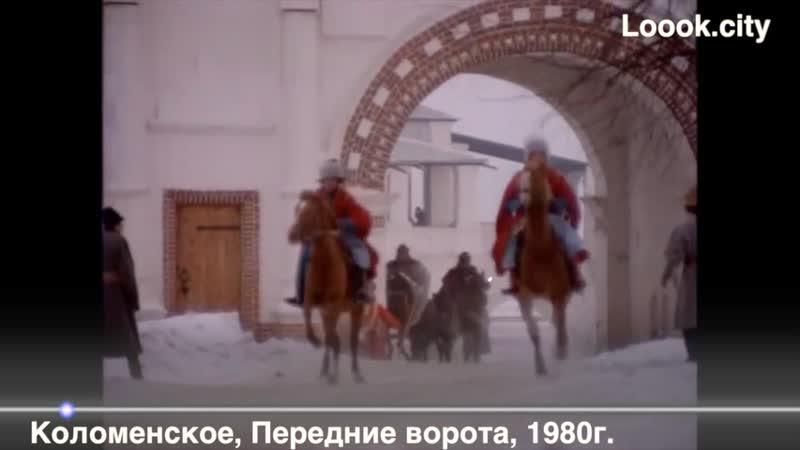 Коломенское, 1980, В начале славных дел