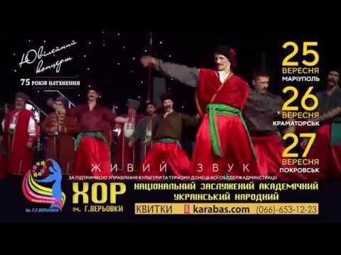 Гала-концерт Хора им. Г.Веревки - в Покровске 27 сентября!