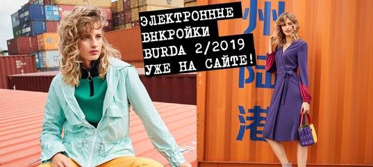 Журнал Burda 2 2019 на BurdaStyle.ru 85c0c7cb6b0df