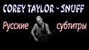 Corey Taylor - Snuff (Русские субтитры/Перевод)