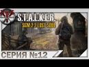 S.T.A.L.K.E.R. SGM 2.2 Lost Soul ч.12