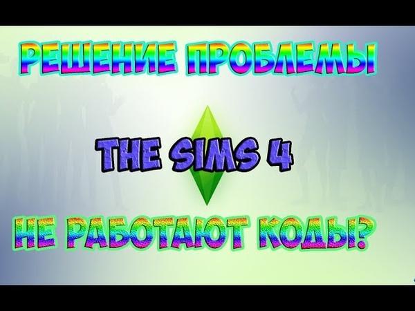 НЕ РАБОТАЮТ КОДЫ НА НАВЫКИ SIMS4 | РЕШЕНИЕ ПРОБЛЕМЫ СИМС4 | ОТВЕТ НАЙДЕН✔|Sims 4 ВРЕМЕНА ГОДА