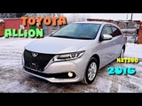 Новый Toyota Allion (Premio) 2016 из Японии. Лучший седан за миллион