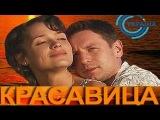 Красавица. 8 серия (2012)