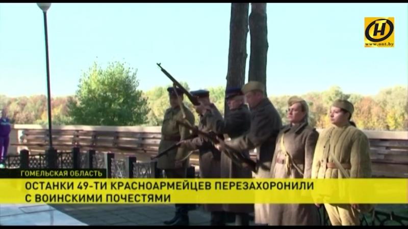 Останки 49 красноармейцев перезахоронили с воинскими почестями под Гомелем