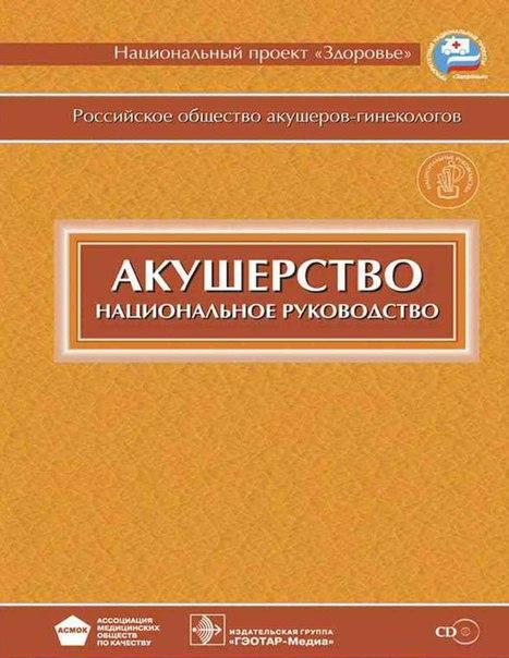 Акушерство Савельева 2009