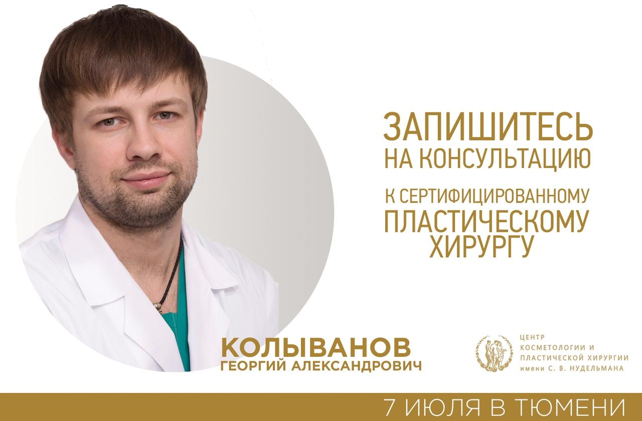 Афиша Тюмень Консультация пластического хирурга в Тюмени