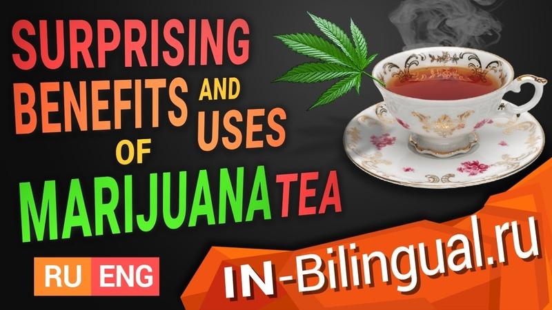 Преимущества и применения чая из марихуаны / Surprising Benefits And Uses Of Marijuana Tea