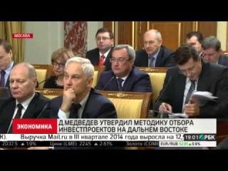 Д.Медведев утвердил методику отбора инвестпроектов на Дальнем Востоке