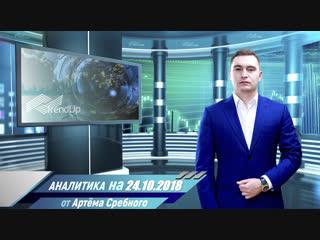 Аналитика на 24.10.2018 (Обзор валютного рынка от Клуба Трейдеров)